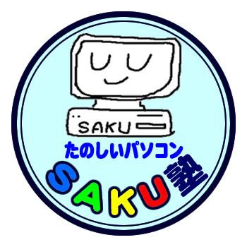 SAKU塾